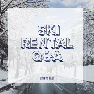 針對學員上課滑雪雪具租借Q&A