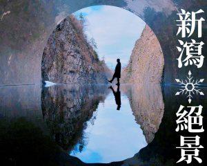 越後湯澤/越後妻有_清津峽(內含越後湯澤至該景點交通懶人包)
